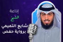 إذاعة الشيخ شايع التميمي