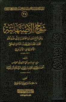 شرح الأصبهانية لشيخ الإسلام ابن تيمية بصوت الشيخ عمرو البساطي
