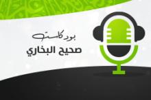 بودكاست صحيح البخاري