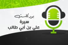 بودكاست سيرة علي بن أبي طالب