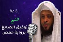 إذاعة الشيخ توفيق الصايغ