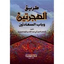 طريق الهجرتين 8 من قوله فصل والله سبحانه مع كونه خالق كل شيء صفحة 296 حتى صفحة 346