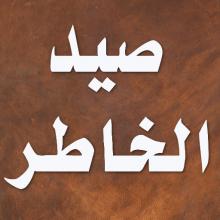 العواصم من القواصم [ كتاب صوتي ] (8)