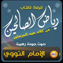 رياض الصالحين 153 باب جواز البكاء على الميت بغير ندب ولا نياحة