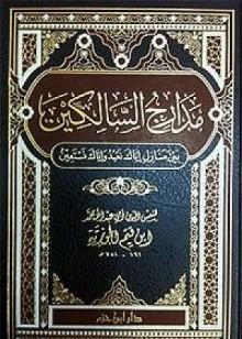 كتاب مدارج السالكين