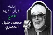 إذاعة الشيخ  الحصري