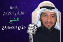 إذاعة الشيخ جزاع الصويلح